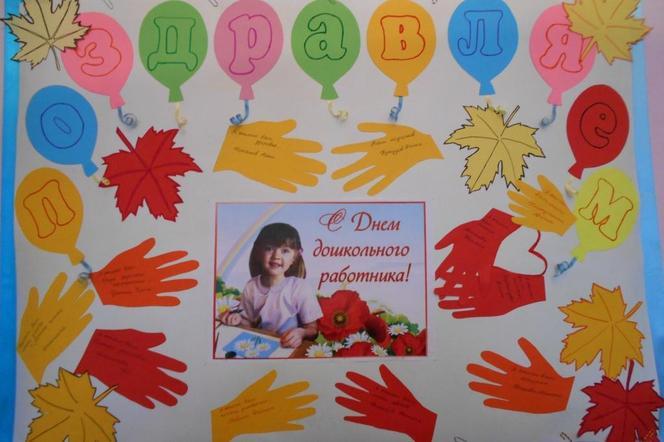 Открытка своими руками ко дню дошкольного работника в детском саду